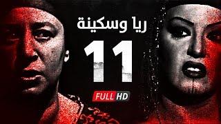 مسلسل ريا وسكينة - الحلقة ( 11 ) الحادية عشر - عبلة كامل وسمية الخشاب - Raya & Sikina Series Eps 11