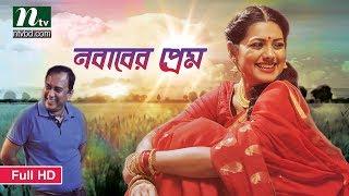 Eid Comedy Natok 2017 | Nababer Prem, Full Natok | by Zahid Hasan, Nusrat Imrose Tisha