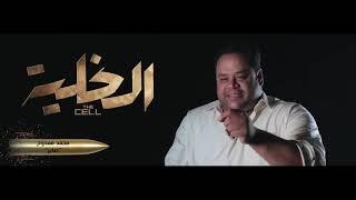 The cell - محمد ممدوح يتحدث عن دوره في فيلم الخلية