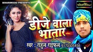 डी जी वाला भतार - D J Wala Bhatar - Rahul Rifle - Latest Bhojpuri Songs 2017