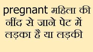 pregnant महिला की नींद को देखकर जान सकते पेट में लड़का है या लड़की baby gender test by sleep in hindi