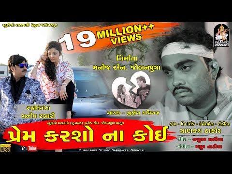 Xxx Mp4 Jignesh Kaviraj PREM KARSO NA KOI પ્રેમ કરશો ના કોઈ Full HD VIDEO Song Studio Saraswati 3gp Sex