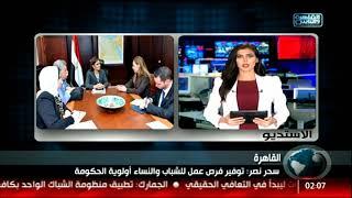 القاهرة والناس | سحر نصر: توفير فرص عمل للشباب والنساء أولوية الحكومة