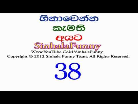 Sinhala Funny 38
