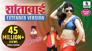 Shantabai - New  Version with Extra Verse -  Sumeet Music