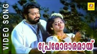 Premodaaranaay | Kamaladalam | Millennium Audios