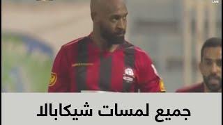 جميع لمسات النجم المصري (شيكابالا) في مباراة الفتح والرائد