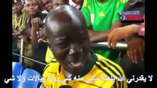 مترجم يترجم لــ احد الجماهير الغاضبه