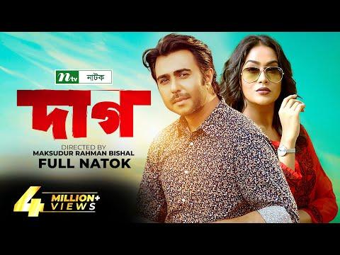 Most Popular Bangla Natok- Dag By Momo & Apurba