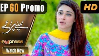 Drama | Apnay Paraye - Episode 60 Promo | Express Entertainment Dramas | Hiba Ali, Babar Khan