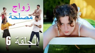 Zawaj Maslaha - الحلقة 6 زواج مصلحة
