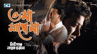 O Ma Mago Ma | Tousif | Shakib Khan | Shahara | Tiger Number One | Bangla Movie Song