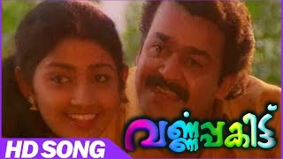 Varnapakittu Malayalam Movie | Manikyakkallal Song | Super Hit Song | Mohanlal | M.G.Sreekumar