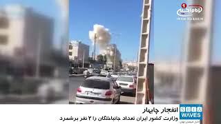 انفجار یک خودروی بمب گذاری شده در شهر چابهار ایران