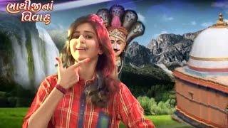 Kinjal Dave DJ Songs 2016   Bhathijina Vivah   Part 2   Bhathiji Maharaj   Gujarati Songs