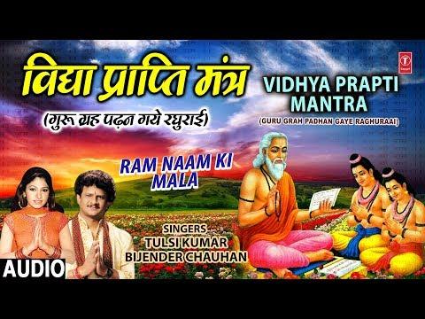 Xxx Mp4 विद्या प्राप्ति मंत्र Vidhya Prapti Mantra I Guru Grah Padhan Gaye I TULSI KUMAR BIJENDER CHAUHAN 3gp Sex