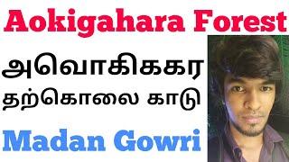 Aokigahara Forest | Tamil | Madan Gowri | MG | Japan