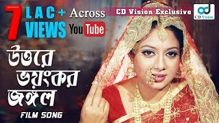 Utore Voyonkor jongol | Anondo Oshru (2016) | Full HD Movie Song | Shabnur | CD Vision