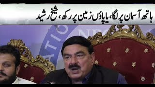 NRO not happening at any cost: Sheikh Rasheed