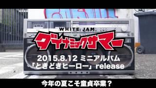 WHITE JAM 「ダイナミックサマー」【リリックビデオ】