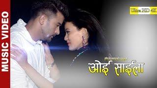Oe Saila - New Nepali Song || Ramita Magar, Siddhartha Pariyar Ft. Ramesh, Ramita