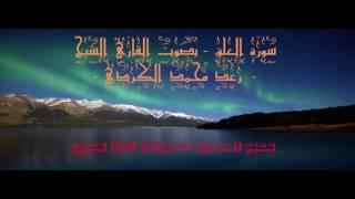 سورة العلق - بصوت القارئ الشيخ - رعد محمد الكردي ||  Sheikh - Raad Mohammed Kurdi