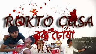 Rokto Cusa | Bangla Natok | by 3rdeyes | রক্ত চোষা