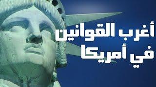 10 أغرب القوانين في الولايات المتحدة