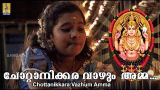 ചോറ്റാനിക്കര വാഴും അമ്മ - a song from Amme Narayana Sung by Sruthi and Vysali