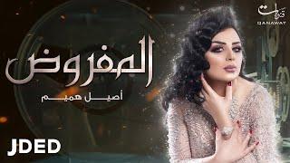 أصيل هميم - المفروض   2019   Aseel Hameem - Almafroth