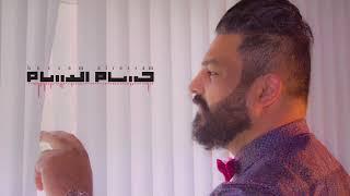 حسام الرسام   ميحانة + ام العيون السود + مشكورة + سلم علية (مدلي) 2017