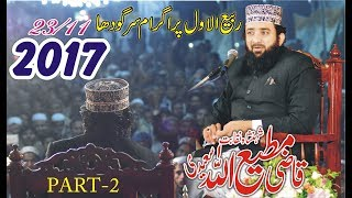 Qazi Matiullah Saeedi 2017 Yousaf Park Sargodha Part 2/4