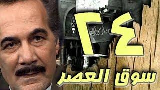 مسلسل ״سوق العصر״ ׀ محمود ياسين – احمد عبد العزيز ׀ الحلقة 24 من 40