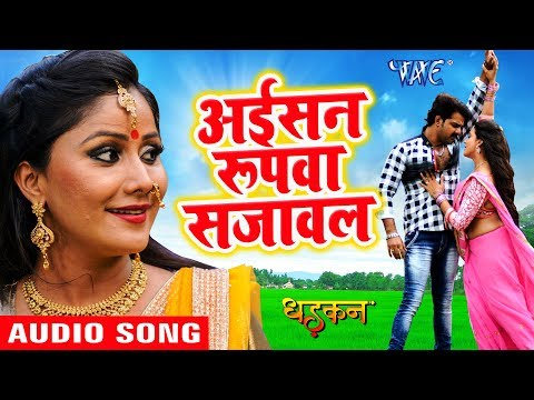 Xxx Mp4 Pawan Singh Ka No 1 हिट गाना 2017 Aisan Roopwa Sajawal DHADKAN Bhojpuri Superhit Song 2017 HD 3gp Sex