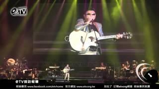 姜育恆【告別30 遇恆牽情】台北小巨蛋演唱會精采片段