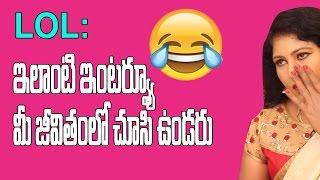 LOL: Funny Interview Ever In Telugu    Telugu Popular TV
