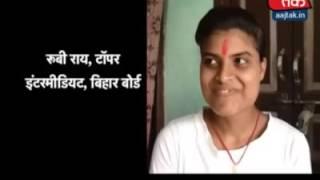 Bihar intermediate Topper 2016