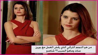 من هو النجم التركي الذي رفض العمل مع بيرين سات وماهو السبب؟؟ شاهدو