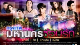 เพลง มหานคร  (ดาเอ็นโดฟิต feat thaitanium