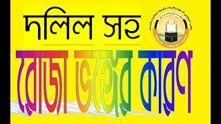 রোজা ভঙ্গের কারন দলিল সহ Roja Bonger Karon Dolil Shoho By Sheikh Motiur Rahman Madani