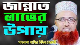 জান্নাতে যাওয়ার উপায় New Bangla Waz Mahfil 23016 By Allama Nasir Uddin Helali
