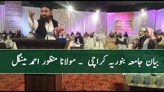 Maulana Dr Manzoor Ahmed Mengal Latest Bayan | Jamia Binoria Karachi|13 Dec 2017 |مولانا منظور مینگل