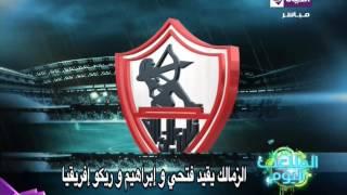 الملاعب اليوم - أهم أخبار الكرة المصرية اليوم 23-7-2016