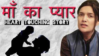 Maa ka Pyar (Dont watch this will make u cry)