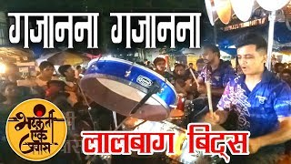 Lalbaug Beats 2017 | GAJANANA GAJANANA SONG | Char Bunglow Cha Raja 2017 | Mumbai Banjo Party 2017