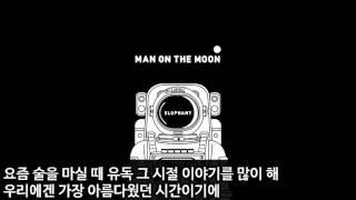 MOTM(Man On The Moon)(Feat. Huckleberry P, Rhyme -A-, Suda) - 이루펀트(Eluphant) [가사]