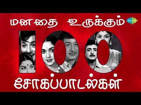 மனதை உருக்கும் 100 சோகப்பாடல்கள்   Top 100 Tamil Sad Songs   One Stop Jukebox   Evergreen HD Songs