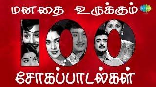 மனதை உருக்கும் 100 சோகப்பாடல்கள் | 100 Old Tamil Sad Songs | One Stop Jukebox | HD Songs