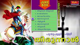 Puthuppally Pally Thirunaal | Christian Devotional Songs Malayalam 2014 | Christian Songs Malayalam