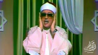 « من المؤمنين رجال صدقوا » آخر تلاوة مرئية مسجلة للشيخ عبد الباسط قبل وفاته تبث لأول مرة